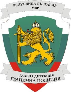 General Directorate Border Police (Bulgaria)